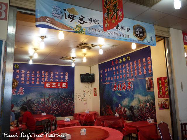 桃園新屋 海客taoyuan-hakka (12)