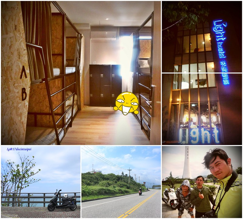 Travel-Hualien-hostel-香港人環島遊記-花蓮住宿-承億輕旅-17度c隨拍 (2)