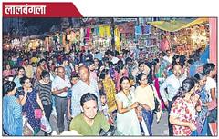 धनतेरस के दिन मंगलवार को लालबंगला बाजार में रात भर रौनक रही। लोग खरीददारी करते रहे। दीवाली की खरीददारी से दुकानदारों को भी संतुष्टी मिली