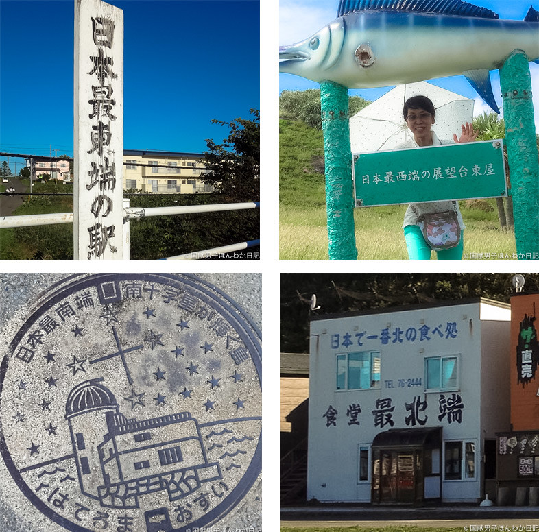 オマケの4枚:普通に行ける日本の最東西南北端いろいろ(撮影:筆者)