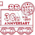 えきdeスタンプラリー(秩父駅用)
