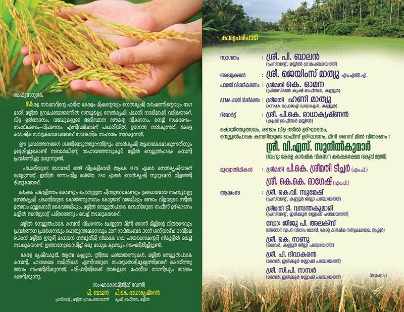 2017-09-30-koythuthsavam (1)