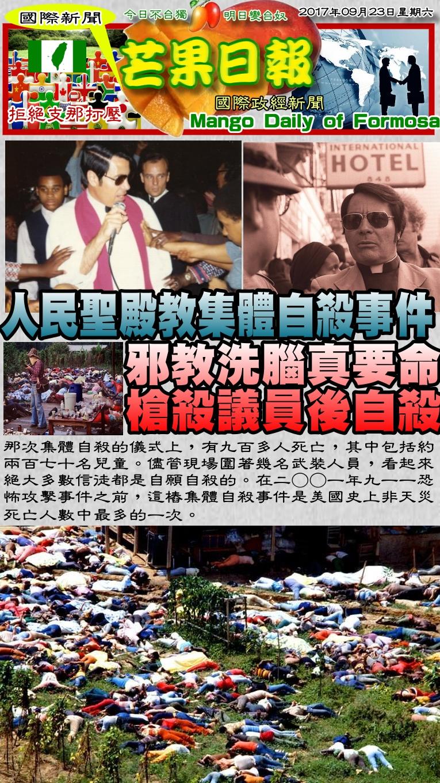 170923芒果日報--國際新聞--邪教洗腦要人命,槍殺議員後自殺