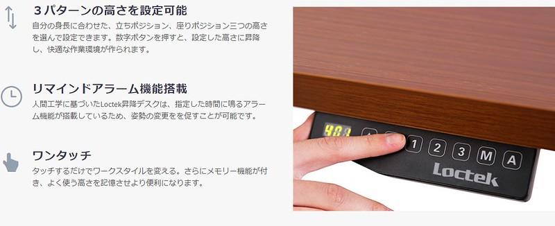LOCTEK 電動昇降デスクセット (4)