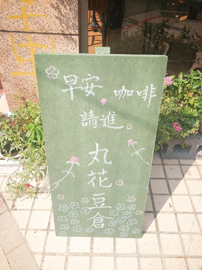 丸花豆倉 (3)