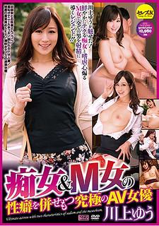 CESD-443 Ultimate AV Actress Yuu Kawakami With Slut & M Women's Sexual Harassment