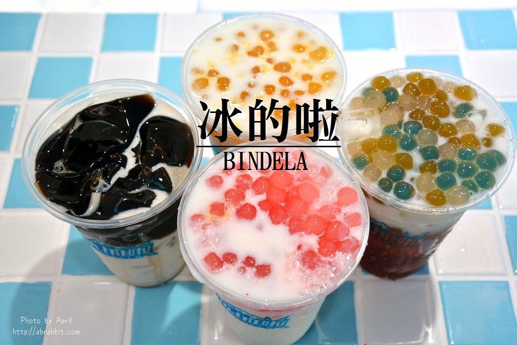 台中飲料店|冰的啦冷飲專賣店-彩色珍珠、隱藏菜單必點