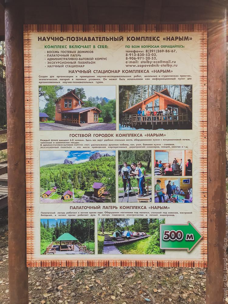 10.09-Stolby-Reserve-Krasnoyarsk-iphone-1500px-003