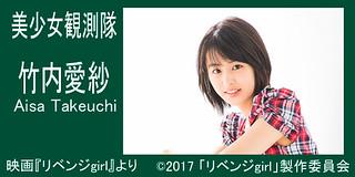 【美少女観測隊#7】竹内愛紗 映画『リベンジgirl』より