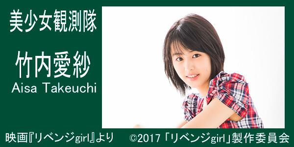 【美少女観測隊#7】竹内愛紗、映画『リベンジgirl』より