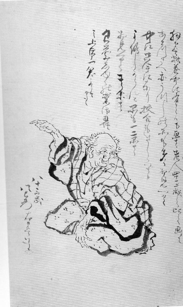 葛飾北斎《北斎自画像》(1842年、ライデン国立民族学博物館)