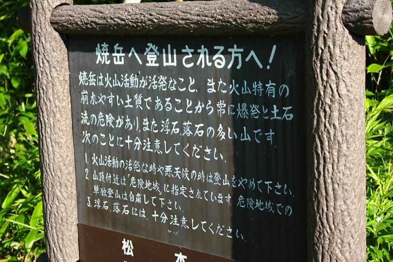 20110716_焼岳_0026