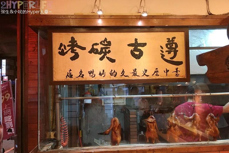 御記烤鴨 (2)