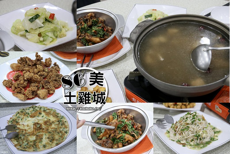 台南美食餐廳「86美土雞城」鄰近86快速道路!選用純正高雄中華雞,刺仔雞湯暖暖甘甜好風味。|保安工業區|奇美博物館|