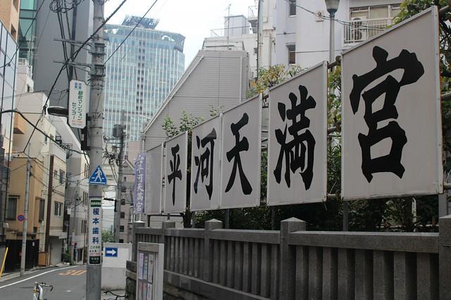 hirakawatenmangu_0052