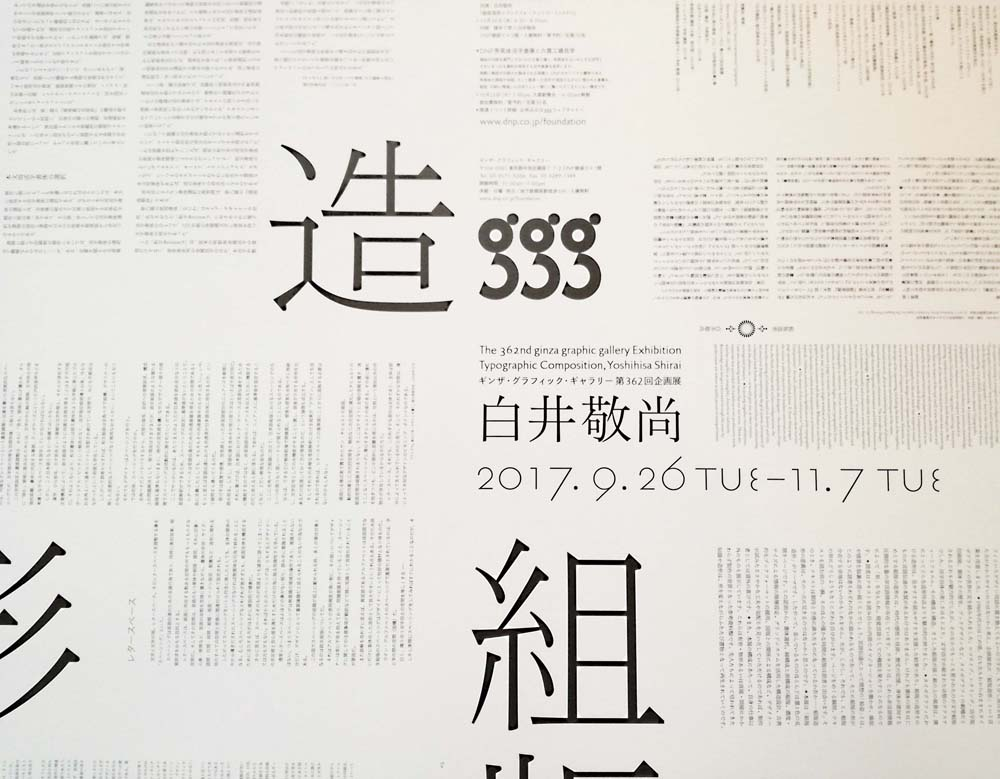 toomilog-kumihanzokei_shiraiyoshihisa_038