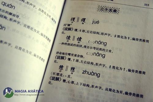Diccionario chino tradicional simplificado