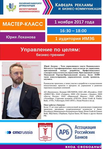 Юрий-Лоханов111