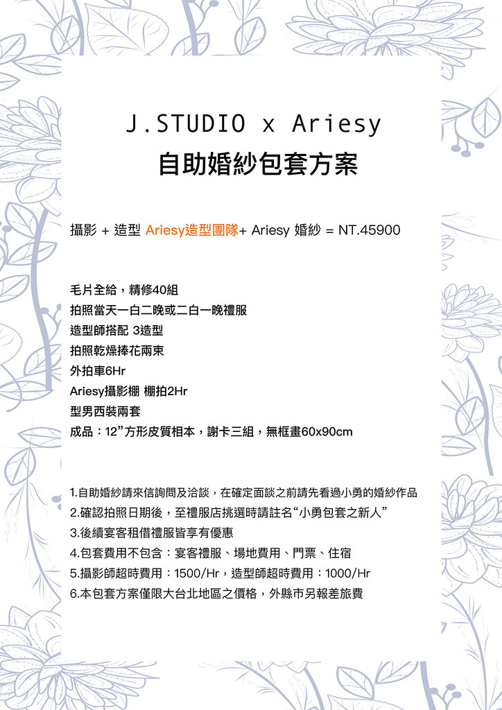 Ariesy,愛瑞思,Ariesy婚紗包套,Ariesy 婚紗,婚攝小勇,小寶團隊,Ariesy WEDDING-001-001