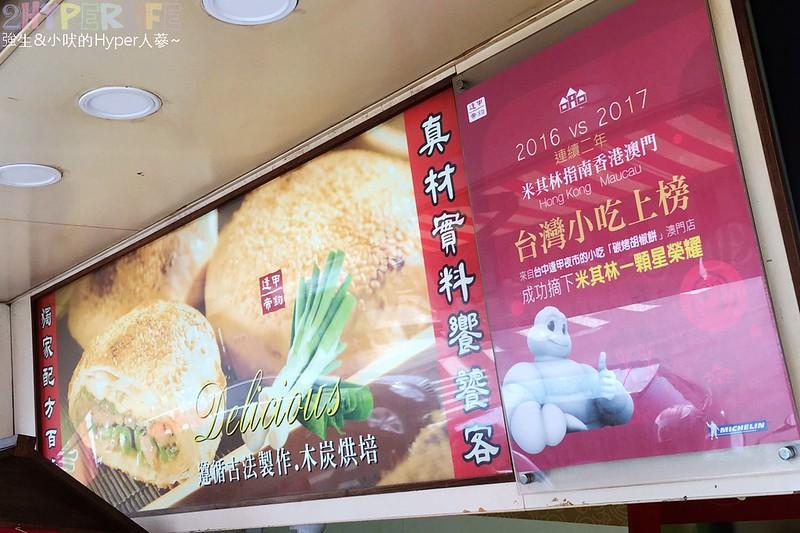 帝鈞胡椒餅 (2)