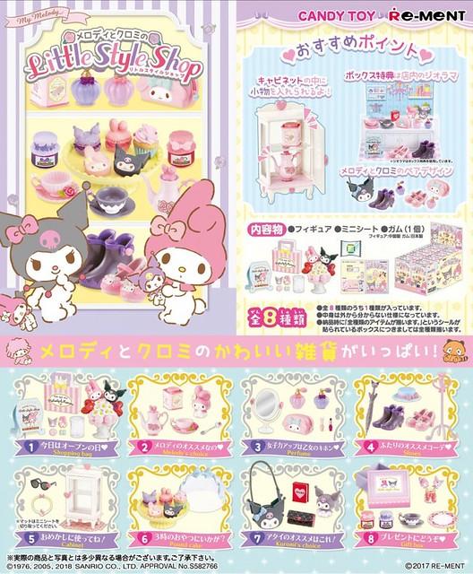 RE-MENT 《美樂蒂》「美樂蒂的迷你風格商店」趣味盒玩!メロディとクロミのリトルスタイルショップ