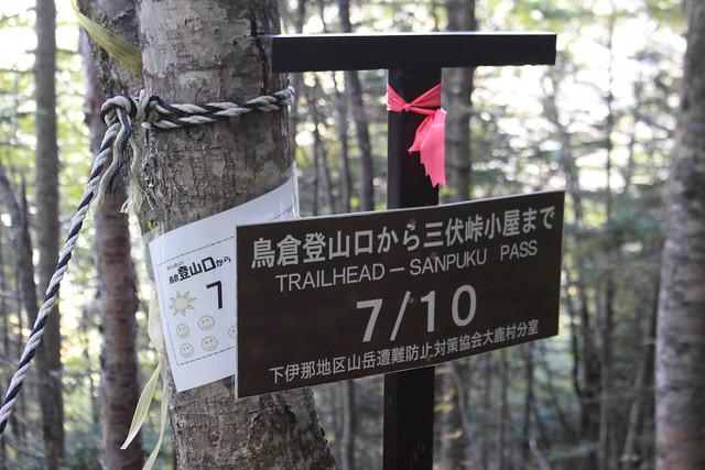 20170924-塩見岳(kuma)_0028.jpg