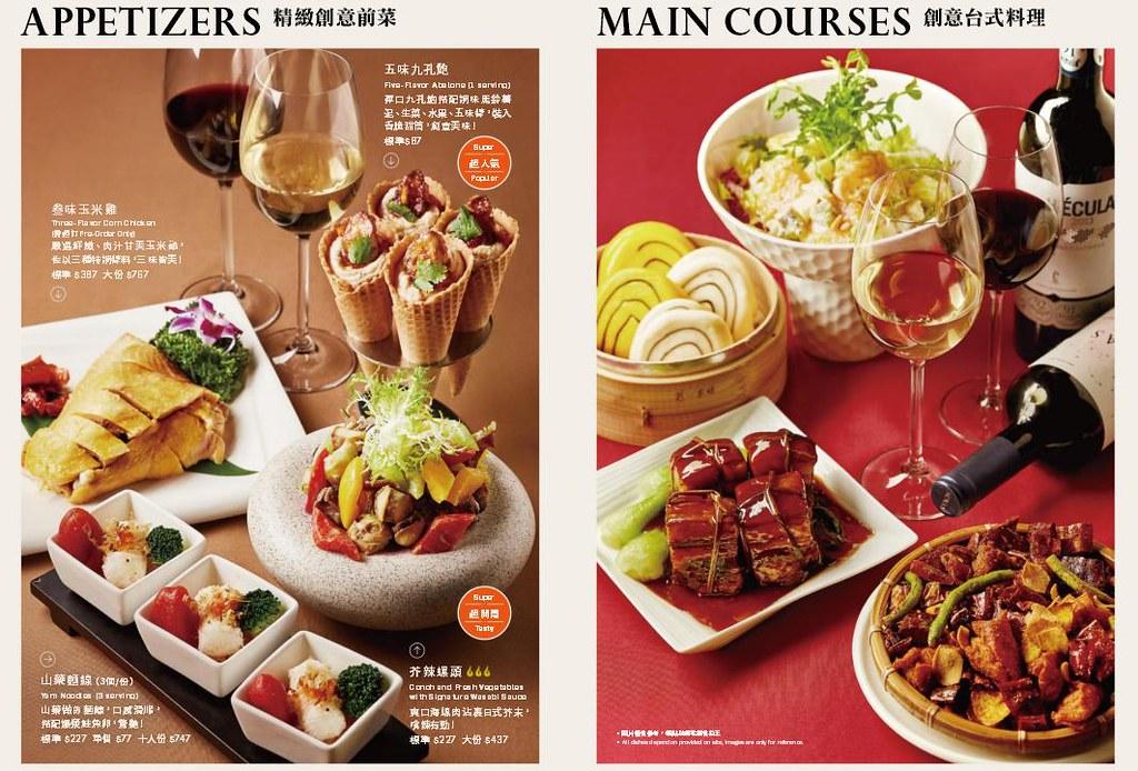 台北東區中式合菜餐廳推薦參和院 (3)