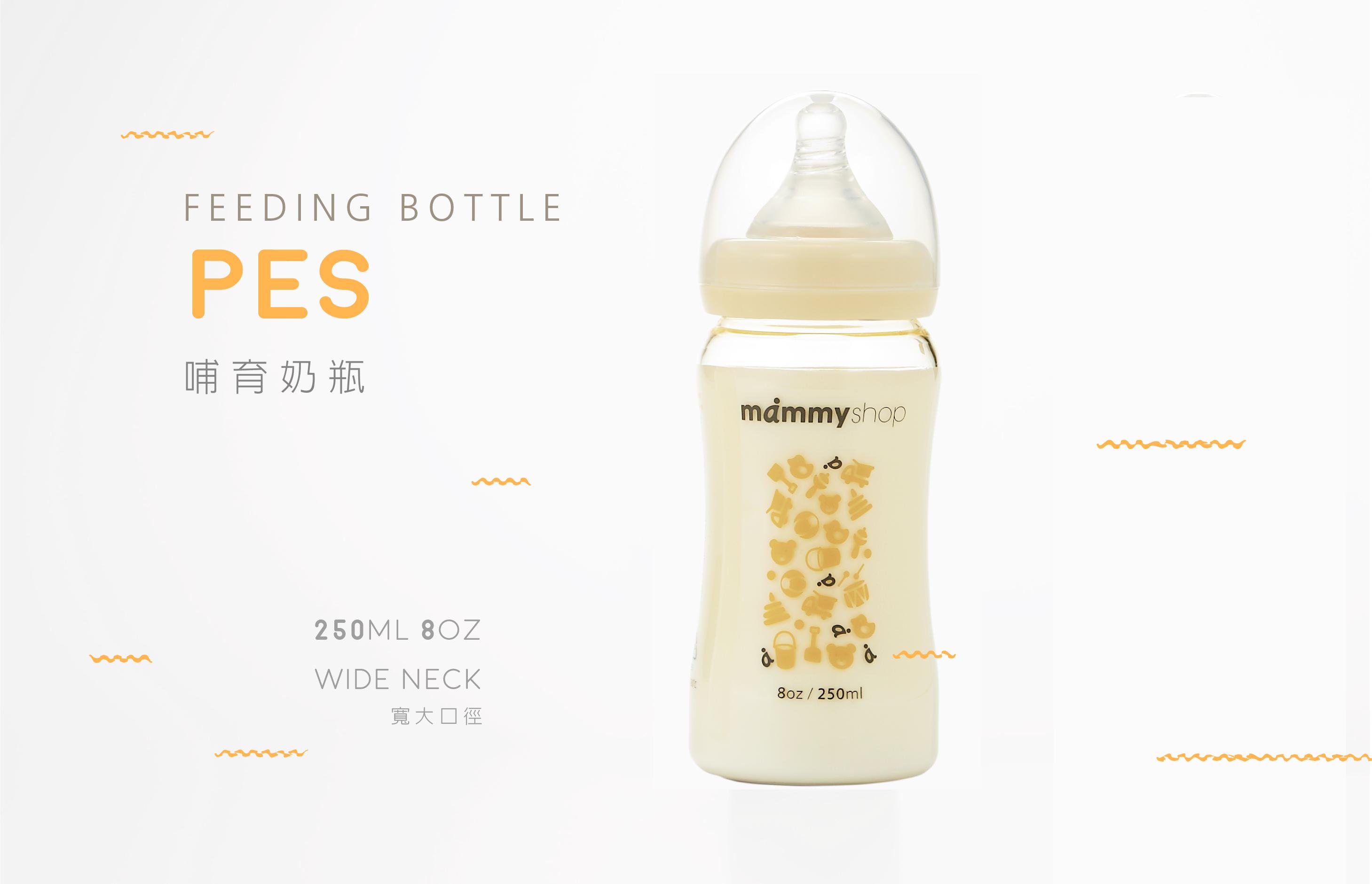 母感體驗-pes奶瓶-寬口250ml