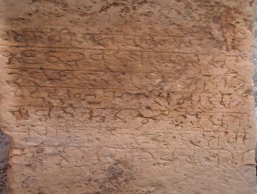 अरण्डखेड़ा की बावड़ी का शिलालेख (1615 ई.)