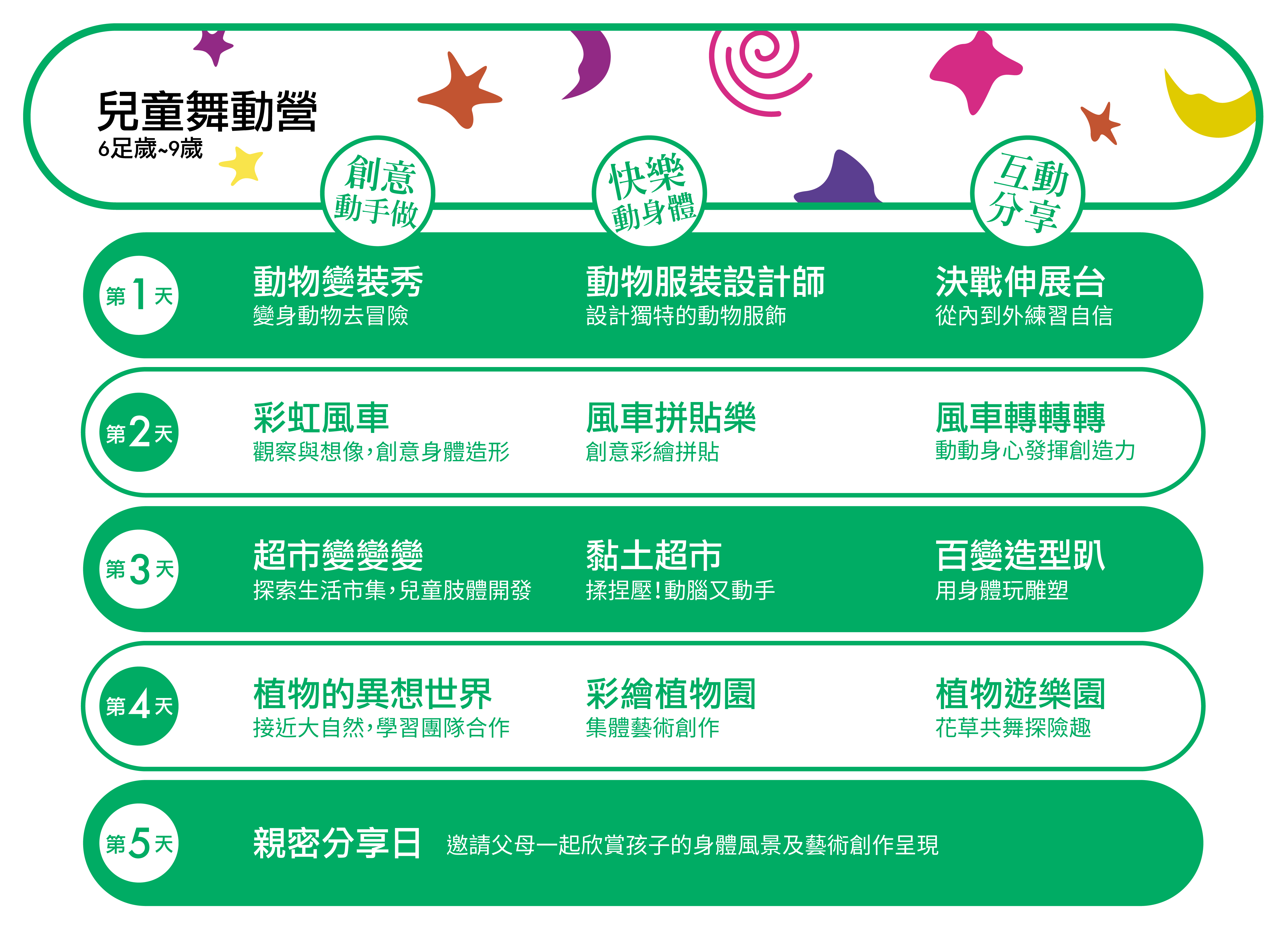 雲門教室-201709-冬令營-課程表
