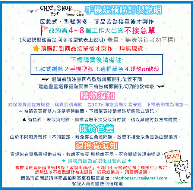 123CHIC露天用(取貨付款) INFO1 (1)