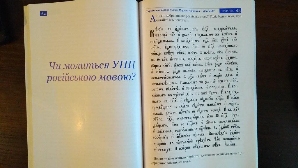 О пользе русского языка в Украине IMG_20171102_112051