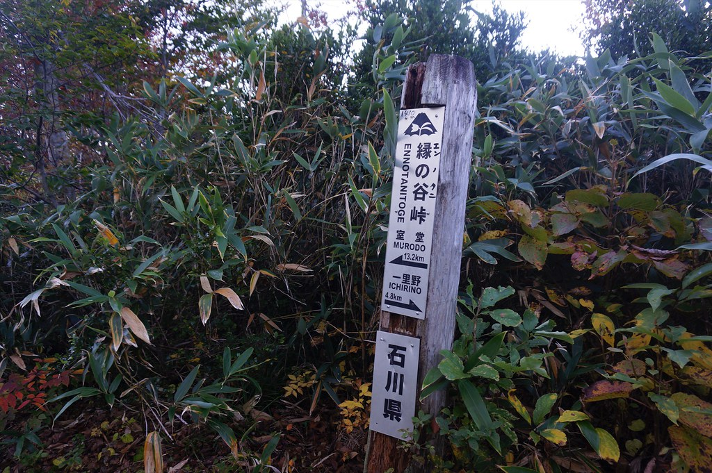 "Mountain-climbing path ""KAGA ZENJOUDOU"""