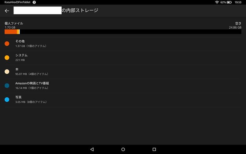 Amazon Fire HD 10 設定一覧詳細 (7)