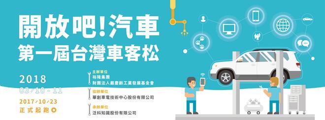 台灣車客松【開放吧!汽車】活動主視覺