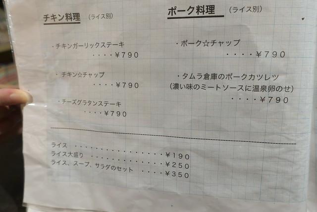 タムラ倉庫 2回目のメニュー_07