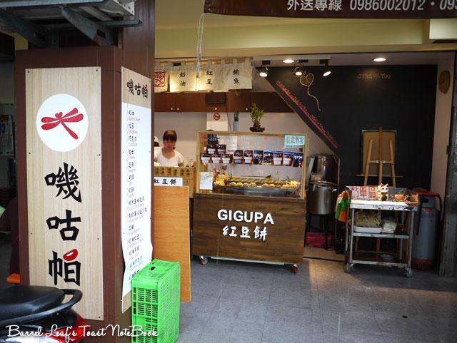 嘰咕帕紅豆餅 gigupa (2)