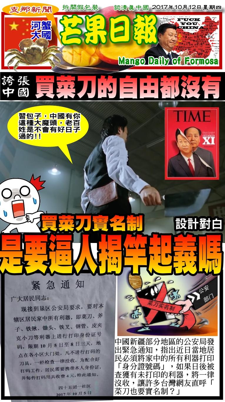 171009芒果日報--支那新聞--買菜刀要實名制,中國自由又限縮