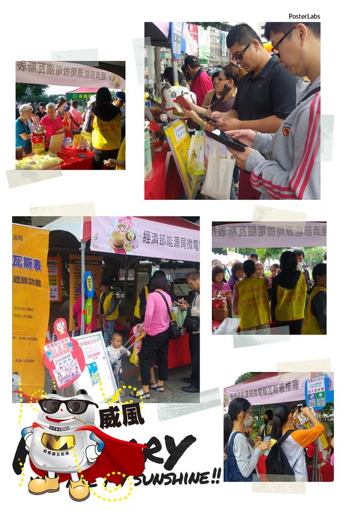 微電腦瓦斯表宣導活動@台中市太陽餅文化節-03-20171028