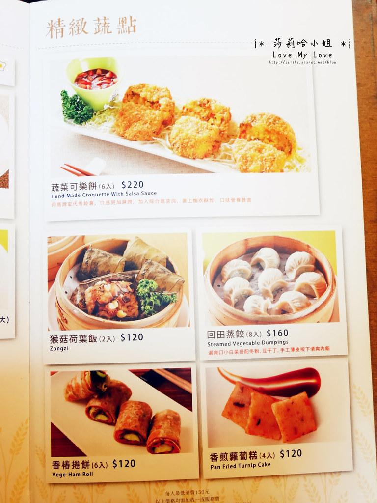 台北士林站好吃素食餐廳推薦毫光餐飲回田蔬苑 (10)