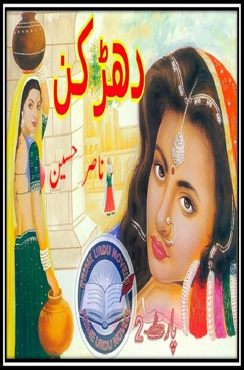 Dharkan Part 2  is a very well written complex script novel which depicts normal emotions and behaviour of human like love hate greed power and fear, writen by Nasir Hussain , Nasir Hussain is a very famous and popular specialy among female readers