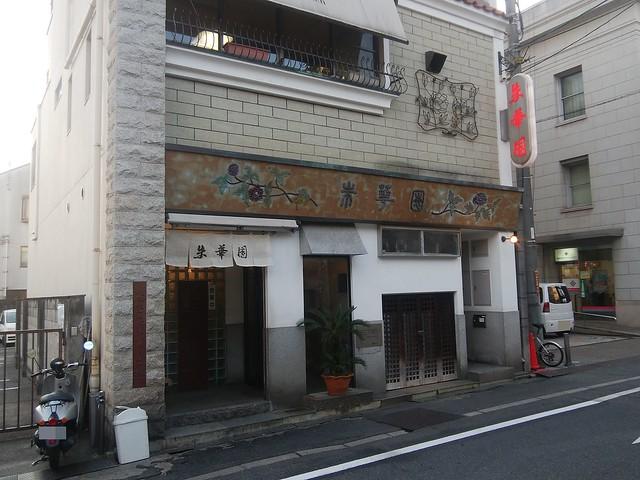 hiroshima-onomichi-shukaen-appearance-01