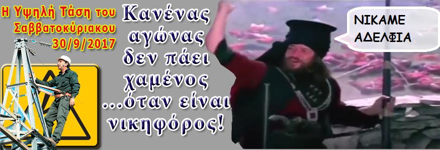 ΧΑΜΕΝΟΣ ΑΓΩΝΑΣ