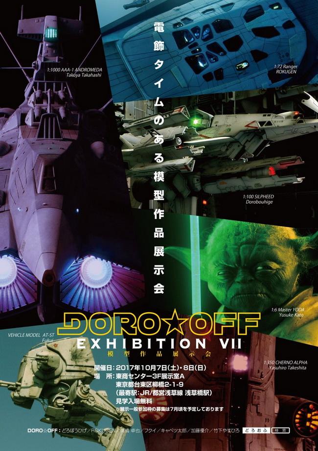 DOROOFF2017_00