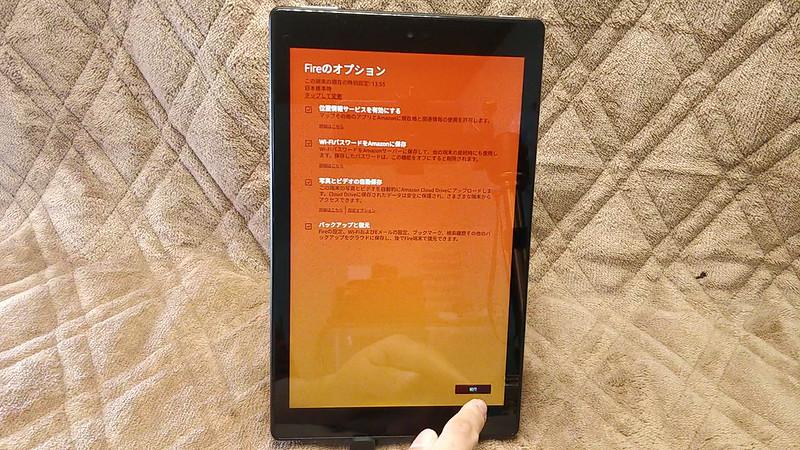 Amazon Fire HD 10 2017 開封レビュー (48)