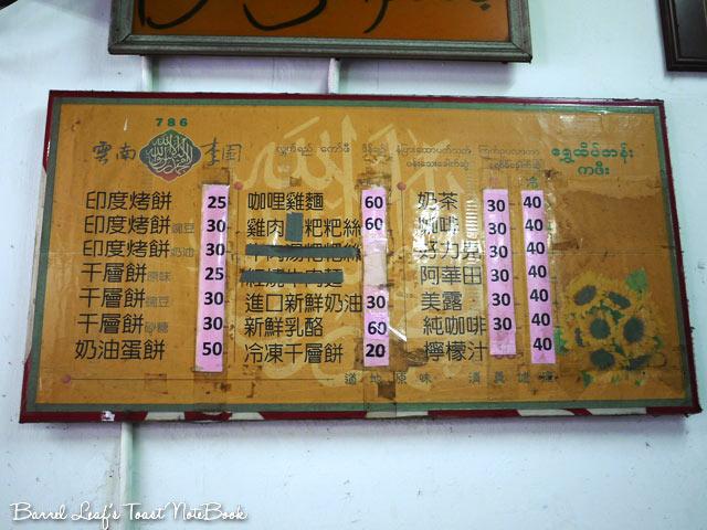 李園清真小吃 lee-yuan (4)