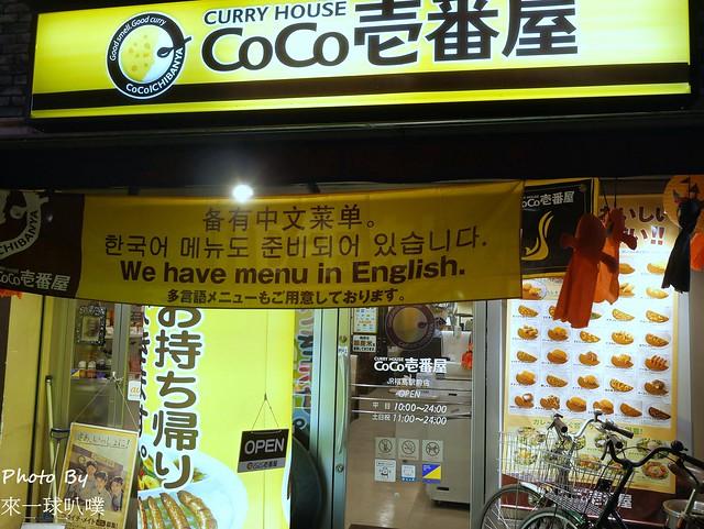 CoCo壱番屋01
