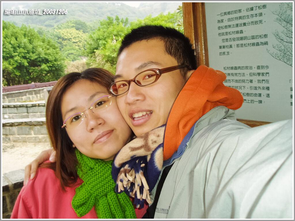 2003-12-06-陽明山小油坑