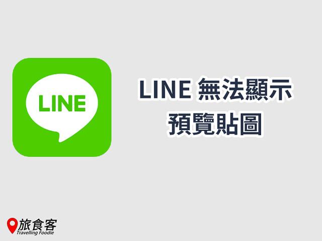 LINE app-預覽貼圖