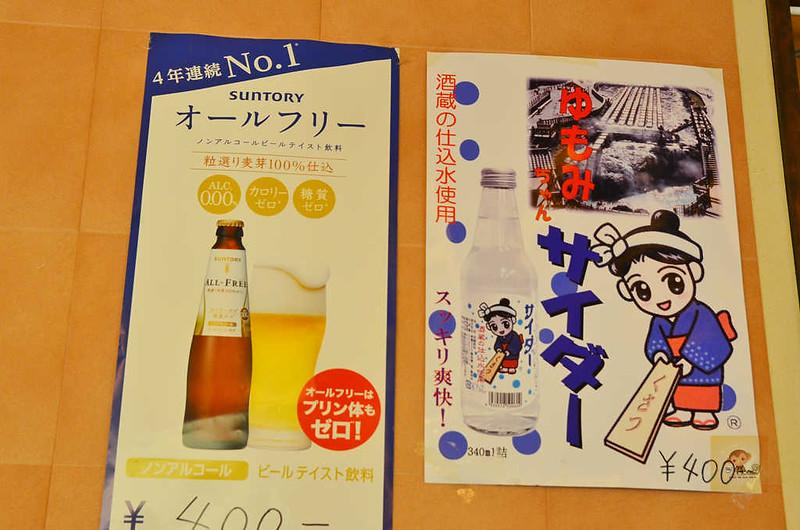 草津溫泉そばきち湯畑店20